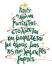 Ετοιμάζεται το Χριστουγεννιάτικο δέντρο του δήμου Αθηναίων για το 2008 - Η έναρξη των εκδηλώσεων και το άναμμα του Χριστουγεννιάτικου δέντρου στο Σύνταγμα θα πραγματοποιηθεί την Κυριακή 7 Δεκεμβρίου 2008 στις 7.30 το απόγευμα.