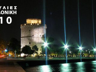 Καλοκαιρινές συναυλίες Θεσσαλονίκης 2010