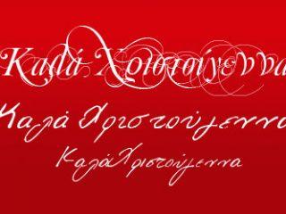 Δωρεάν ελληνικές γραμματοσειρές για τις ευχετήριες κάρτες σας