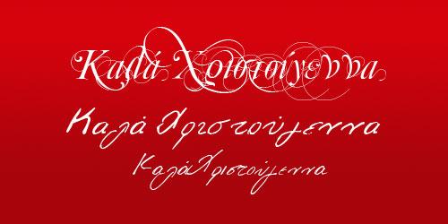 Δωρεάν ελληνικές γραμματοσειρές για τις ευχετήριες κάρτες σας - Αν βαρεθηκατε να ψάχνετε όμορφες δωρεάν γραμματοσειρές για τις ευχετήριες κάρτες σας και να μη βρίσκετε, σας έχουμε τη λύση!