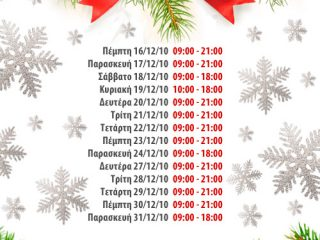 Εορταστικό Ωράριο Καταστημάτων Αττικής Χριστουγέννων 2010