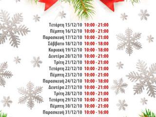 Εορταστικό Ωράριο Καταστημάτων Θεσσαλονίκης Χριστουγέννων 2010