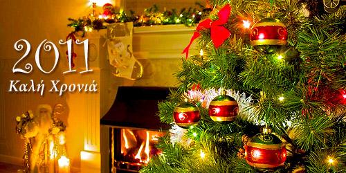 Και να που ήρθε το 2011... - Αν ψάχνετε τις τυπικές ευχές από μας, χάσατε! Ακολουθεί κείμενο σεντόνι θετικής διάθεσης για να κάνει ποδαρικό στο SheBlogs μαζί με ανακοινώσεις αλλά και τις ευχές μας!