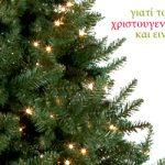 Πλαστικά Χριστουγεννιάτικα δέντρα για τα χρόνια της οικονομικής κρίσης