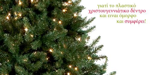 Πλαστικά Χριστουγεννιάτικα δέντρα για τα χρόνια της οικονομικής κρίσης - Ήρθε η ώρα να σοβαρευτούμε και να επενδύσουμε σε ενα πλαστικό χριστουγεννιάτικο δέντρο που θα στολίζουμε κάθε χρόνο.
