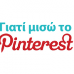 Γιατί μισώ το  Pinterest