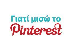 Γιατί μισώ το  Pinterest - Αυτό που ξεκίνησε ως σχέση αγάπης πλέον έχει καταντήσει σχέση μίσους και το Pinterest με εκνευρίζει όλο και περισσότερο.