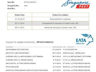 Αποστολή δεμάτων από Ασία μέσω ταχυδρομείου Σιγκαπούρης
