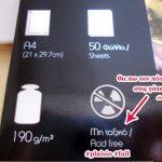 Μάθε τι είναι το Acid Free χαρτί και άρχισε να το απαιτείς