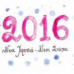 2016 – Νέα χρονιά, Nέοι στόχοι