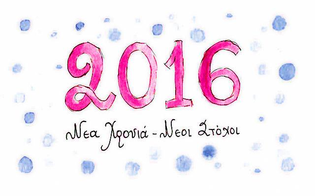 2016 - Νέα χρονιά, Nέοι στόχοι - Η νέα χρονιά θέλει νέες σκέψεις και νέους στόχους βγαλμένους από όνειρα. Θέλει αλλαγές και τόλμη για να φτιάξουμε έναν καλύτερο εαυτό.