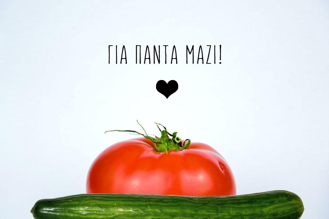 Ο άτυχος έρωτας της σέξι ντομάτας με το καταπράσινο αγγούρι