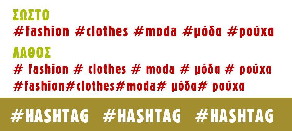 Τι είναι τα hashtags, πώς και που τα βάζουμε στο Internet - Ακόμα κι αν δε ξέρεις τι είναι τα hashtags, σίγουρα έχεις δει στην τηλεόραση τις περίεργες λεξούλες με το καγκελάκι. Ας δούμε τι είναι τα hashtags