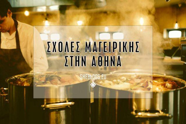 Σχολές μαγειρικής στην Αθήνα