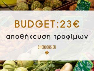 Ξεκίνα την αποθήκευση τροφίμων το φθινόπωρο – Budget 23 ευρώ
