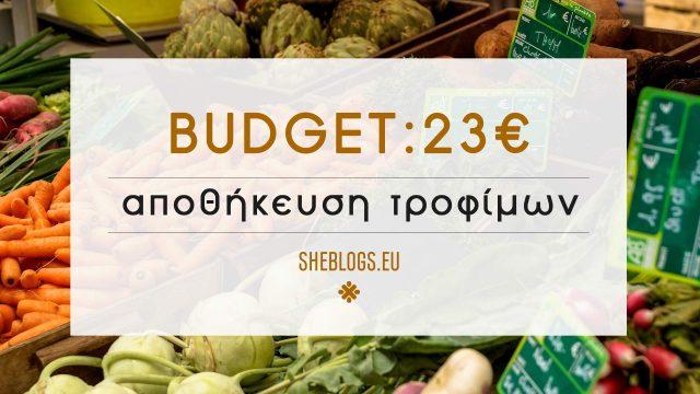 Ξεκίνα την αποθήκευση τροφίμων το φθινόπωρο - Budget 23 ευρώ